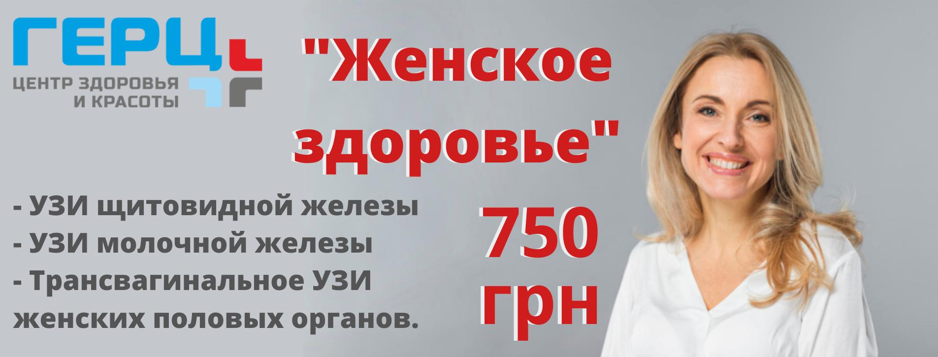 """Комплекс """"Женское здоровье"""""""