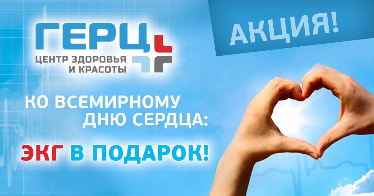 Ко всемирному дню сердца: ЭКГ в подарок!