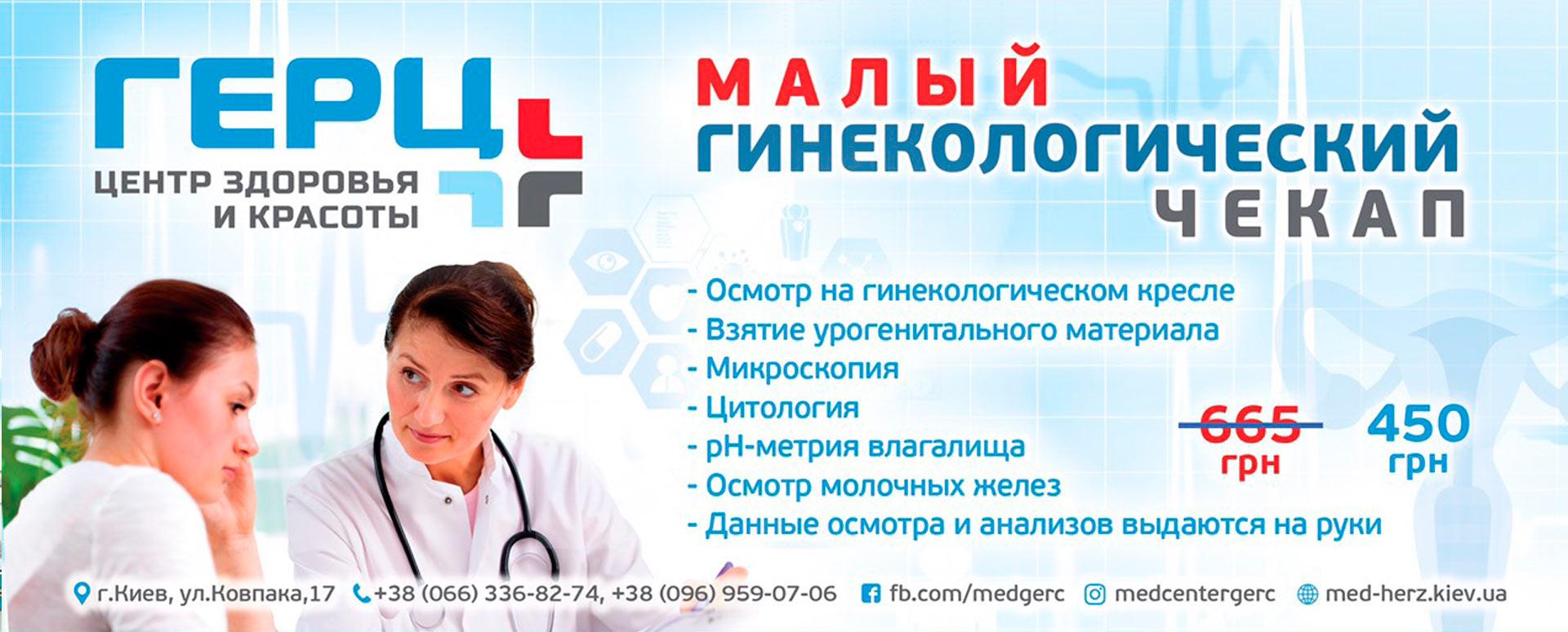 Малый гинекологический check-up