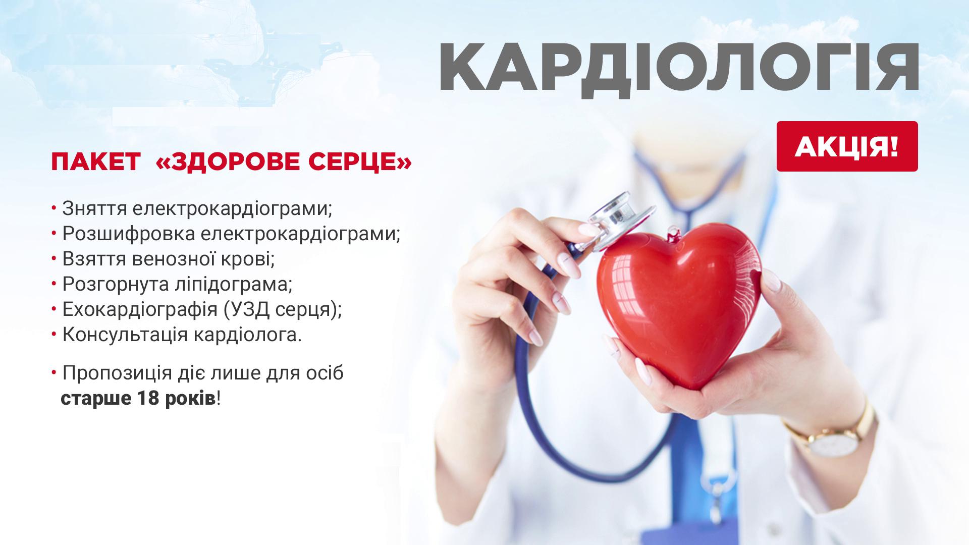 Слайд пакету Здорове серце