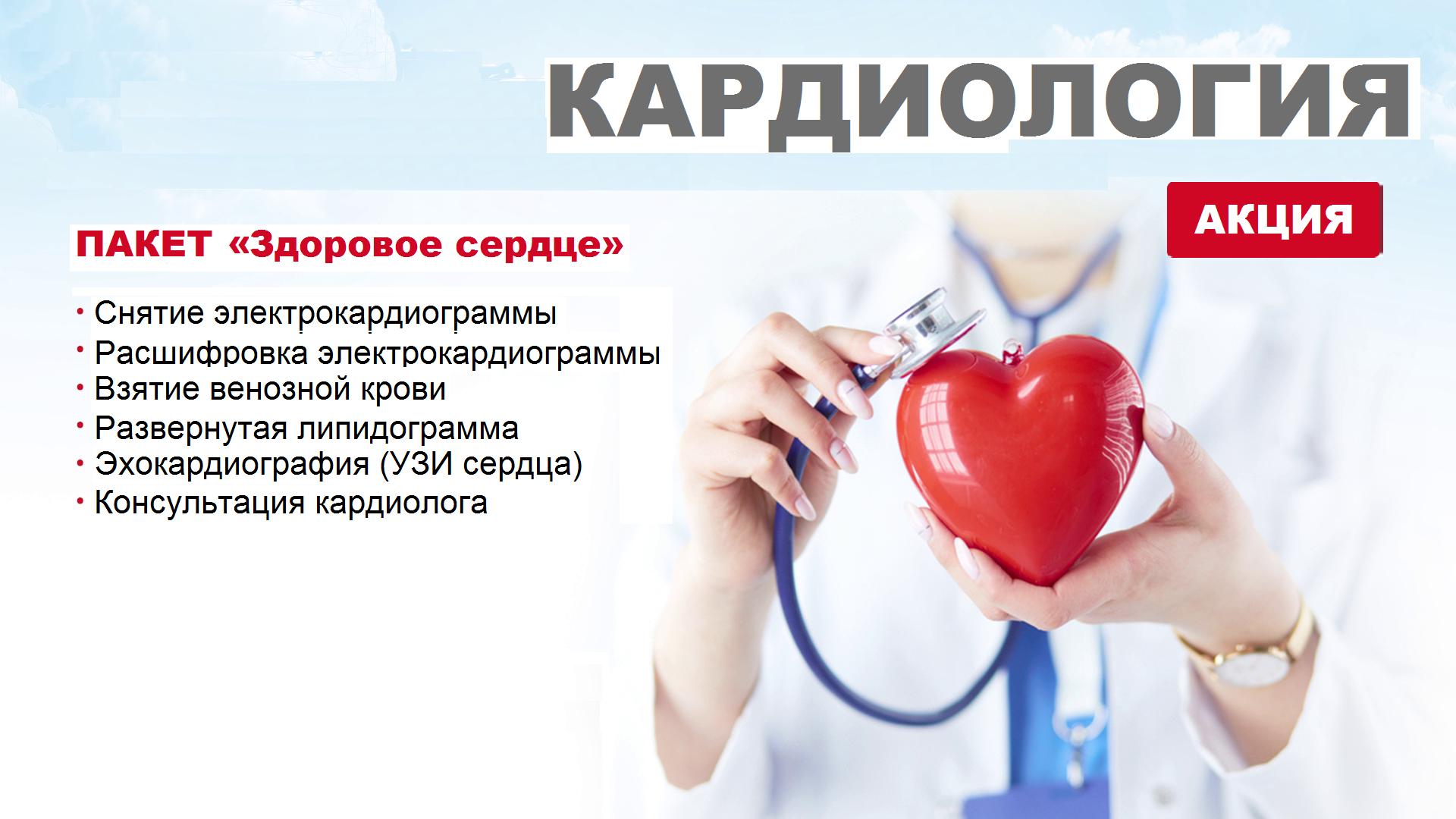 """Пакет """"Здоровое сердце"""""""